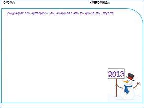 Ημερολόγιο - Ευχολόγιο για το 2014 - Νηπιαγωγείο
