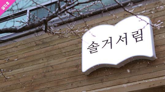 Sol-Geo Bookstore Korean signage