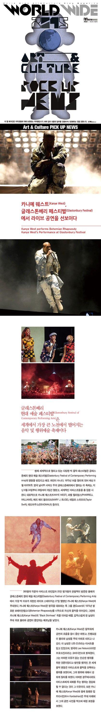 Blog Magazine ● WORLD WIDE: Art & Culture PICK UP NEWS∥카니예 웨스트(Kanye West), 글래스톤베리 페스티벌((Glastonbury Festival)에서 라이브 공연을 선보이다 : 네이버 블로그