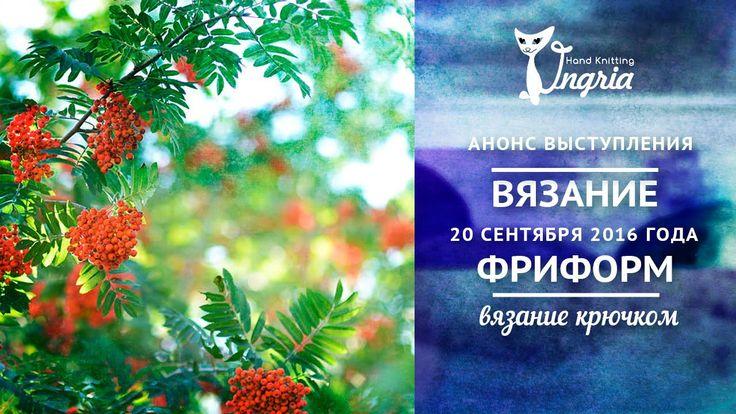 """➸ Анонс выступления на конференции """"Бабье лето"""". Уже завтра!"""