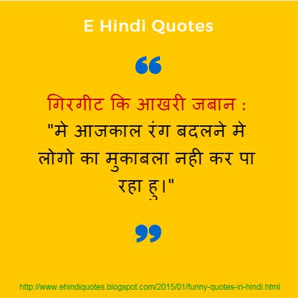#Funny #Quotes in #Hindi