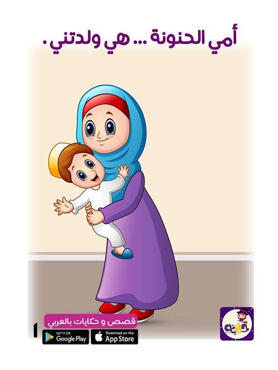 قصة مصورة عن عطاء الام للاطفال قصة أمي الحنونة مصورة عن فضل الأم وبر الوالدين Family Guy Mario Characters Character