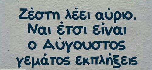 Greek quotes august