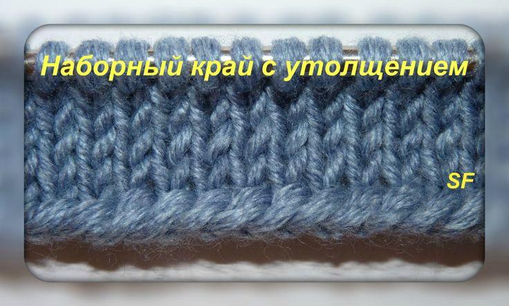 Уроки вязания. Набор петель с утолщенным краем. How to Cast on - Knittin...