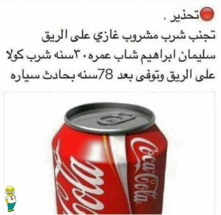 Pin By Dory On تعليقات Arabic Funny Jokes Arabic Jokes