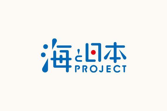 海と日本PROJECT