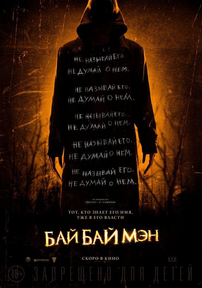 http://kinofrukt.club/uzhasy/2534-baybaymen-film-04-05-2017.html
