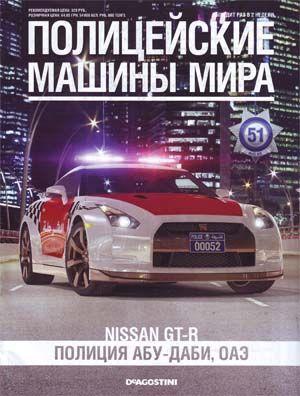 Полицейские машины мира № 51 (2015) Nissan GT-R. Полиция Абу-Даби, ОАЭ