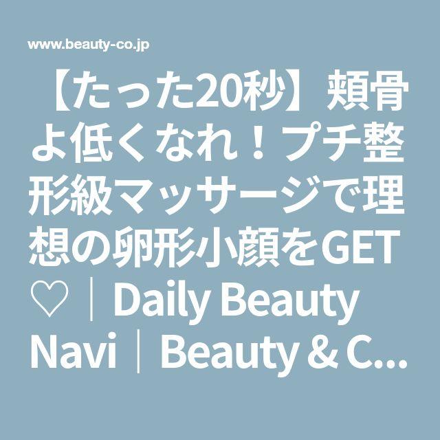 【たった20秒】頬骨よ低くなれ!プチ整形級マッサージで理想の卵形小顔をGET♡|Daily Beauty Navi|Beauty & Co. (ビューティー・アンド・コー)
