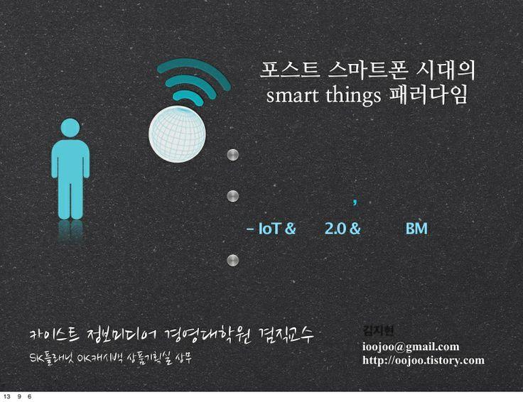 [T BUFFET] 김지현 상무의 '포스트 스마트폰 시대의 Smart Things 패러다임' by yjchey via slideshare