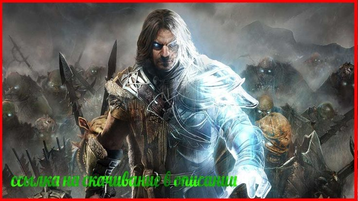 Middle-earth shadow of war трейлер на русском. Middle-earth Shadow of Wa...