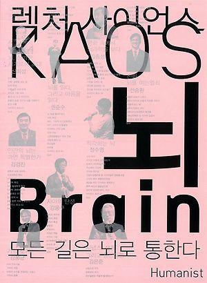싸니까 믿으니까 인터파크도서 - 뇌 Brain