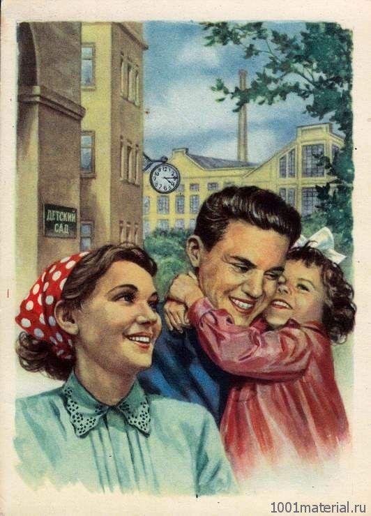 картинки семья советского напоследок