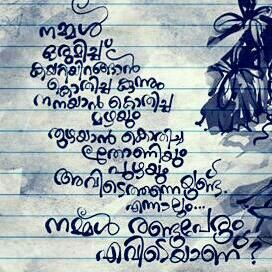 quotes#malayalam## | What my mind thinks exactly ...