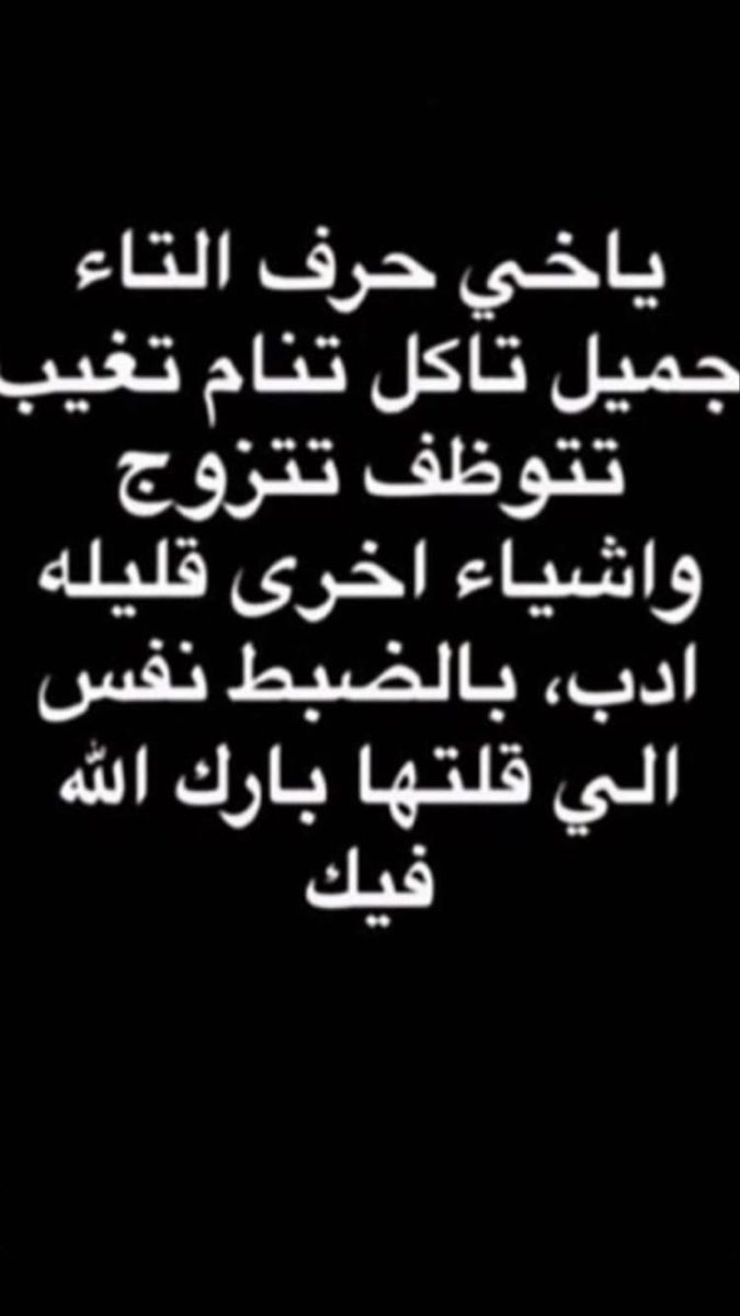 Pin By همس الليل On Arabic Words Laughing Quotes Funny Quotes For Instagram Fun Quotes Funny