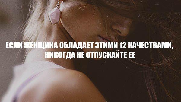 ЕСЛИ ЖЕНЩИНА ОБЛАДАЕТ ЭТИМИ 12 КАЧЕСТВАМИ, НИКОГДА НЕ ОТПУСКАЙТЕ ЕЕНе все из нас ведут себя разумно, встречая любовь своей жизни и, поверьте мне, потом жалеют об этом. Если она сочетает в себе эти 12...