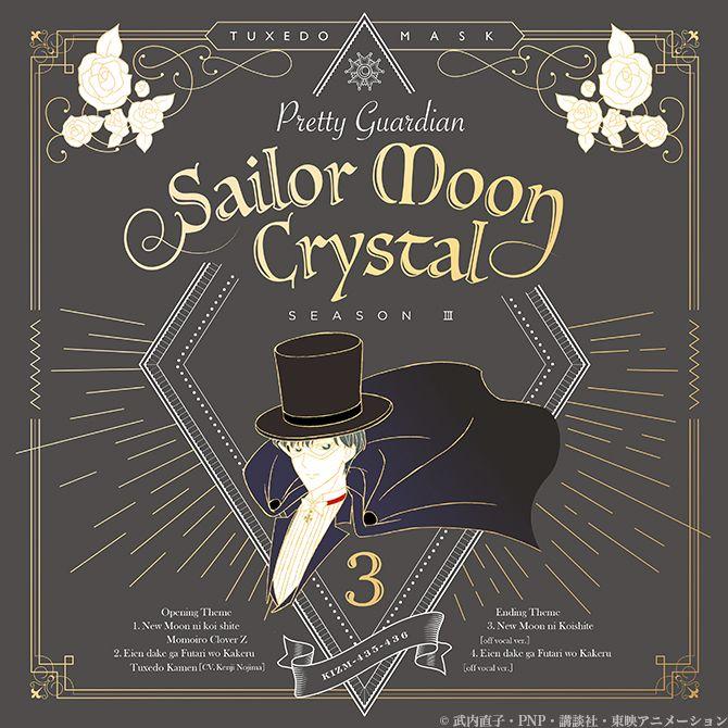 """sailor moon crystal"" ""sailor moon"" ""sailor moon music"" ""sailor moon anime"" ""sailor moon cd"" ""sailor moon dvd"" ""tuxedo mask"" shop anime japan 2016"