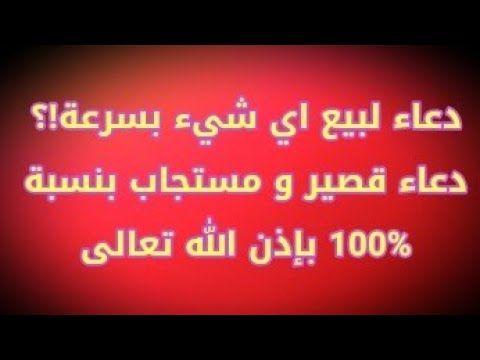 دعاء لبيع اي شيء بسرعة دعاء قصير و مستجاب بنسبة 100 بإذن الله تعالى Youtube Youtube Beliefs Allah