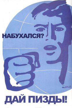 Советские плакаты по технике безопасности