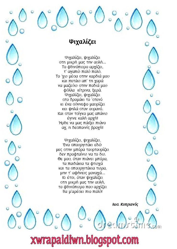 """ΒΡΟΧΟΥΛΑ   (Από τον δίσκο της Άννας Δασκαλοπούλου   Τα τραγούδια μου - """"Λουκουμή, μη!"""")"""