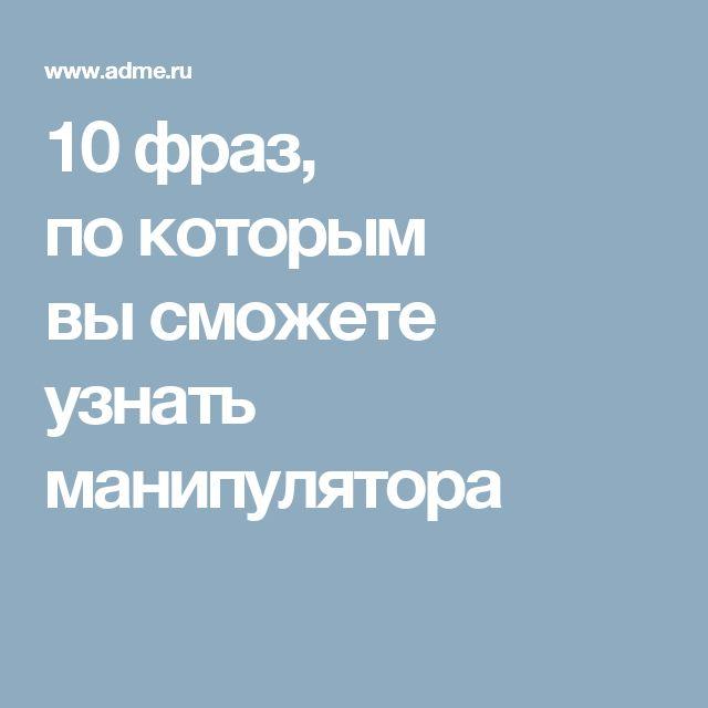 10фраз, покоторым высможете узнать манипулятора