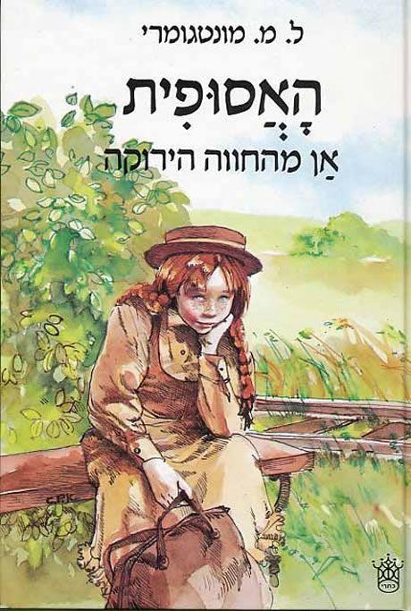 Ann of Green Gables cover