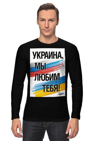 """Лонгслив """"Украина мы любим тебя"""" от Кашкет"""