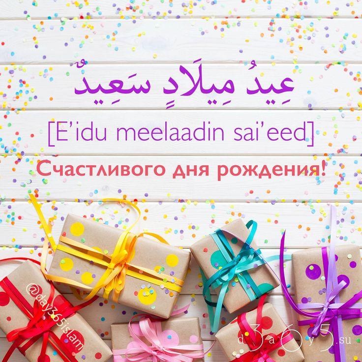 Картинках прикольные, мусульманские поздравления открытки с днем рождения