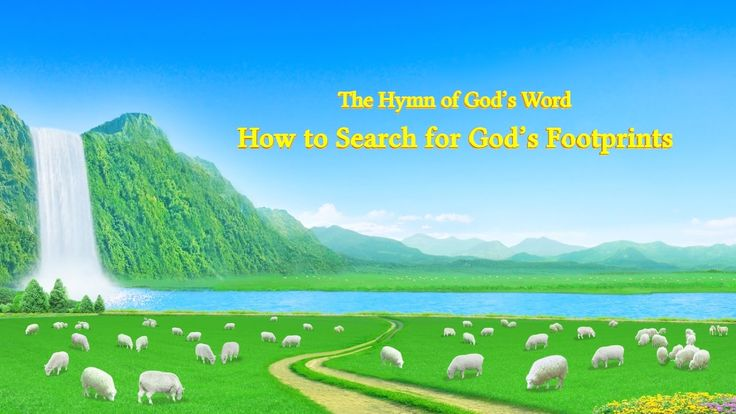 "The Hymn of God's Word ""How to Search for God's Footprints"" 