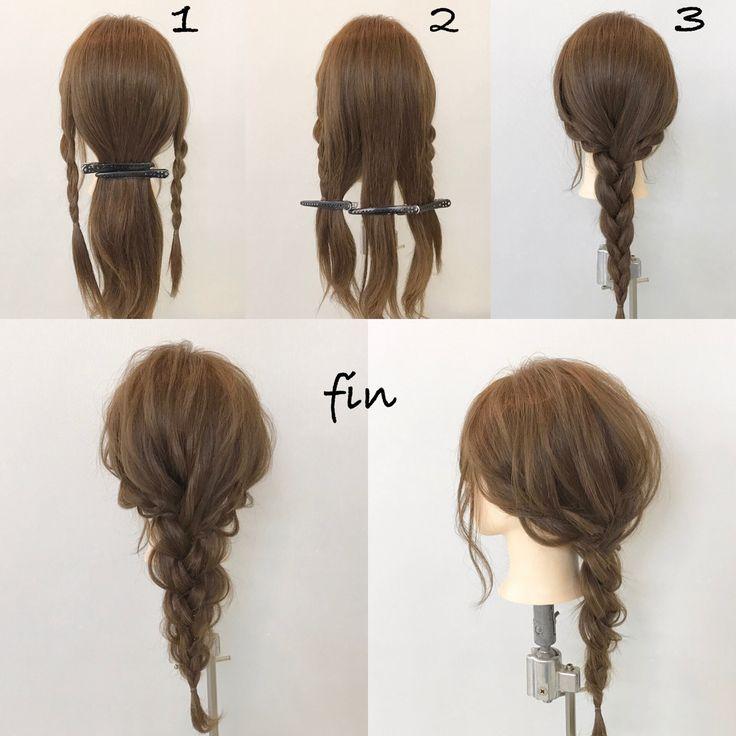 簡単に出来る三つ編みアレンジ(^^)  1、サイドの髪を三つ編みします! 2、後ろの髪を3つに分けて左右を1の三つ編みと一緒にします! 3、まとめて三つ編みをします! 全体的に崩して完成です!