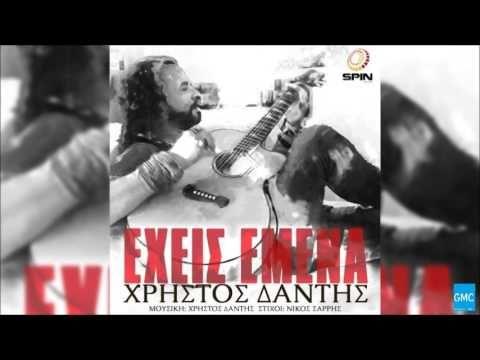 Χρήστος Δάντης - Έχεις Εμένα   Christos Dantis - Exeis Emena (New 2017)