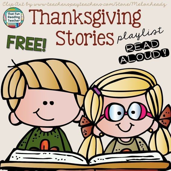Thanksgiving Stories - FREE playlist on ThatFunReadingTeacher.com