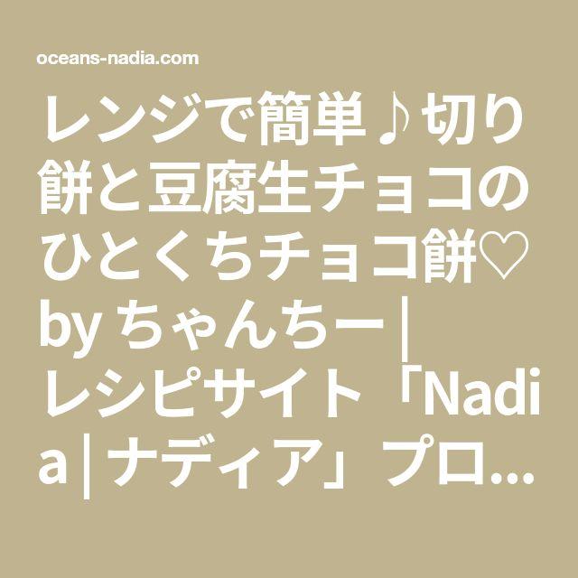 レンジで簡単♪切り餅と豆腐生チョコのひとくちチョコ餅♡ by ちゃんちー | レシピサイト「Nadia | ナディア」プロの料理を無料で検索