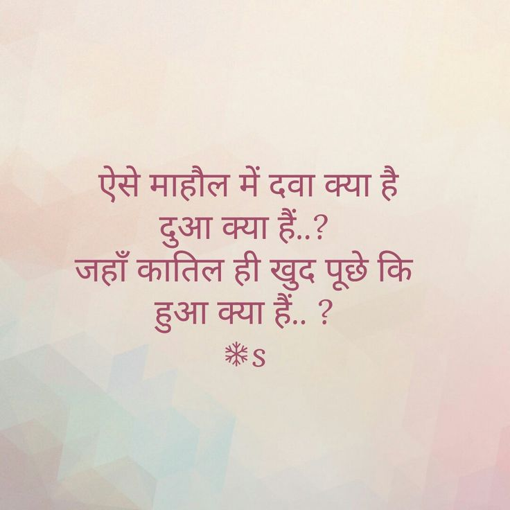 492 Best Urdu/hindi Shayari Images On Pinterest