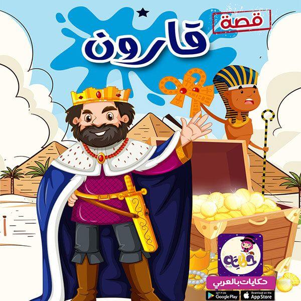 قصص القرأن مصورة للأطفال تطبيق حكايات بالعربي تطبيق حكايات بالعربي Frosted Flakes Cereal Box Comic Books Cereal Box