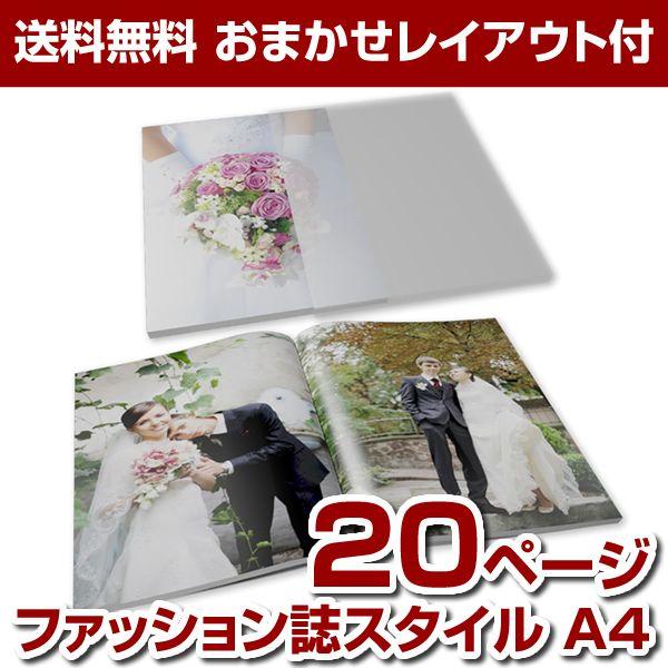 簡単!写真を送るだけでデザイナーがレイアウトします!高級感のあるおしゃれなフォトブック!。【送料無料】【レイアウト込】雑誌スタイル A4 20ページ フォトブック作成 ウェディングアルバム 結婚写真アルバム フォトブック DVD収納 アルバム ケース付 高級 フォト アルバム 成人式記念写真アルバム ブック レザー 皮