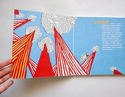 Книжка про барашка — история для самых маленьких. Это добрая история об одиноком барашке, который проходит весь мир , чтобы найти друзей. Иллюстрации сделаны вручную смешанной техникой: акрил и коллаж (газета)