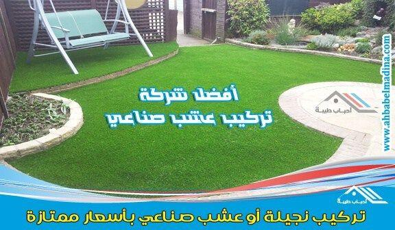 أفضل أسعار تركيب نجيل وعشب صناعي بجده للحدائق المنزلية والملاعب الرياضية Artificial Grass Grass Field