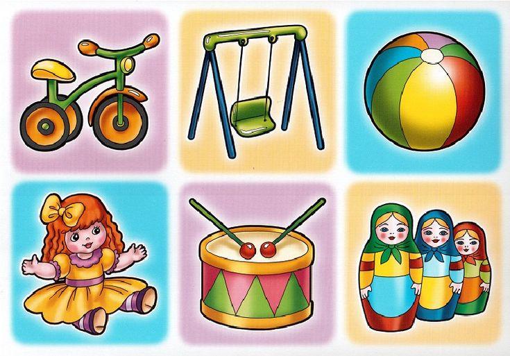 Карточки с картинками детских игрушек