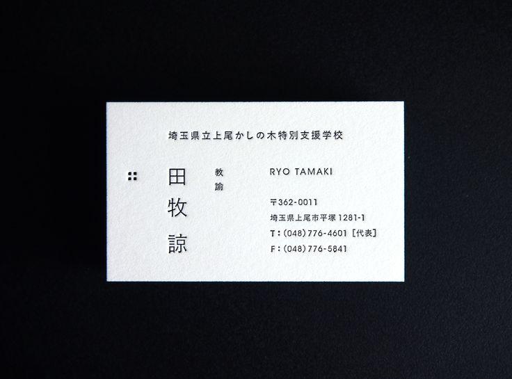 Design: Seita Kobayashi Cl: Ryo Tamaki 特Aクッション / 0.6mm / 小口染め / 活版