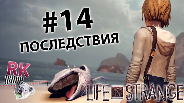 ПРОХОЖДЕНИЕ LIFE IS STRANGE #14 ПОСЛЕДСТВИЯ