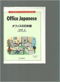 OFFICE JAPANESE. Business Japanese is rule orientated. Far more so, in fact, than the Japanese used homes and in conversations between friends. Word and expressions are strictly limited to certain situations, specific places. This book gives you an overview of all of that. Ref. number(s): JAP-012 (book).