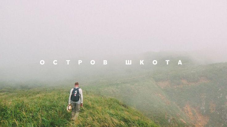 ОСТРОВ ШКОТА, ВЛАДИВОСТОК, ПРИМОРСКИЙ КРАЙ / RUSSIA, VLADIVOSTOK