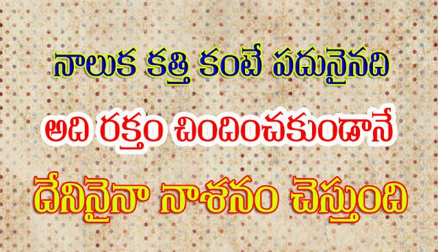 This Blog post is about Inspirational quotes in telugu.Best Telugu Quotations blog for telugu people.