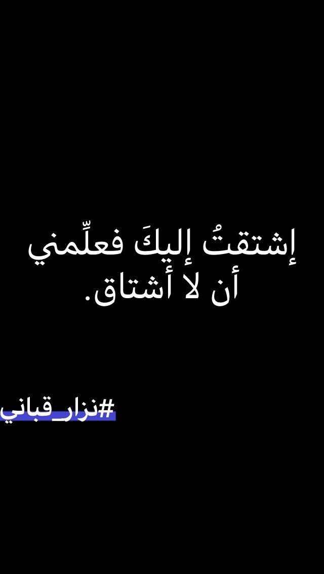 اشتقت إليك فعلمني أن لا أشتاق Book Quotes Beautiful Words Arabic Love Quotes