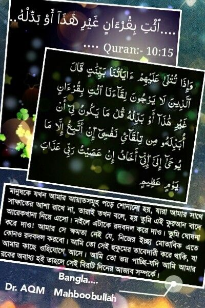 quran 10:15  quran bangla quran কুরআন ১০:১৫  10:15 10 15 quran 10 15