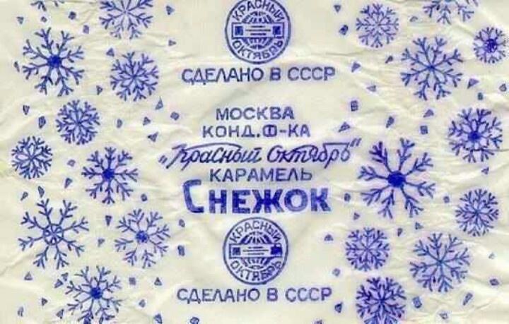 """Конфета """"Снежок"""""""