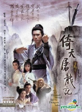 The New Heaven Sword & Dragon Sabre / To Liong To (TVB, 1986)