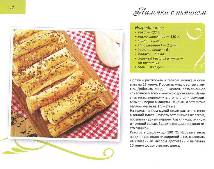 Альхабаш о а слоеное тесто (приятного аппетита) 2013