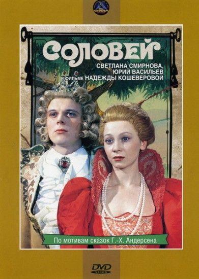 Фильм Соловей - cмотреть онлайн бесплатно на Экранка.ТВ